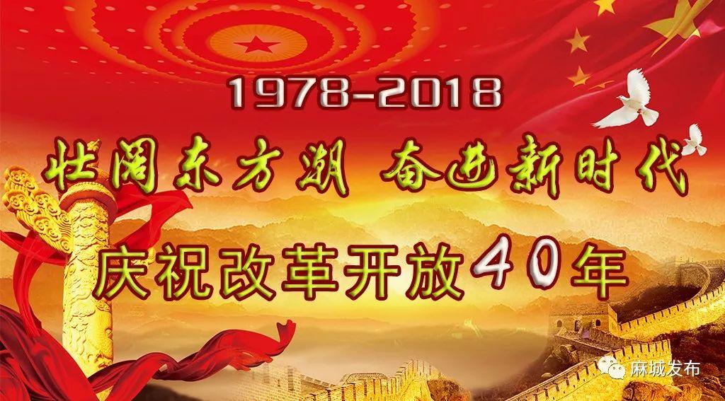 庆祝改革开放40年|华美不忘改革初心,勇担先锋重任